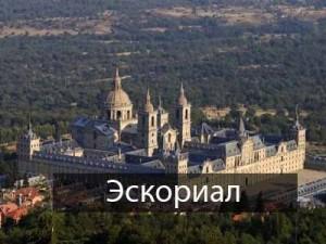 замок-монастырь-Эскориал_меню