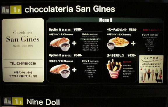 Меню в шоколатерии Сан Гинес